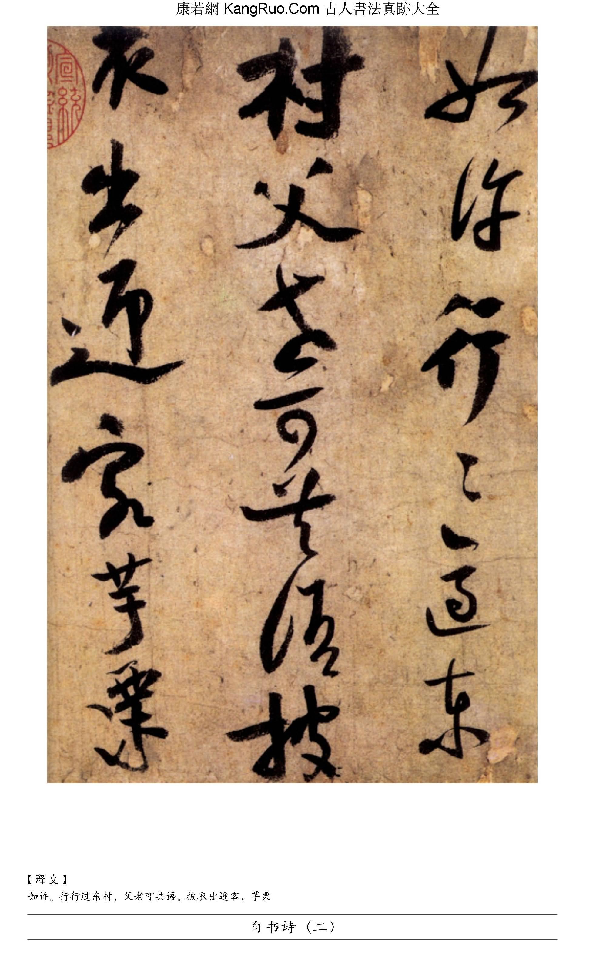 《自書詩》書法真跡(行書)【宋朝·陸游】_00257
