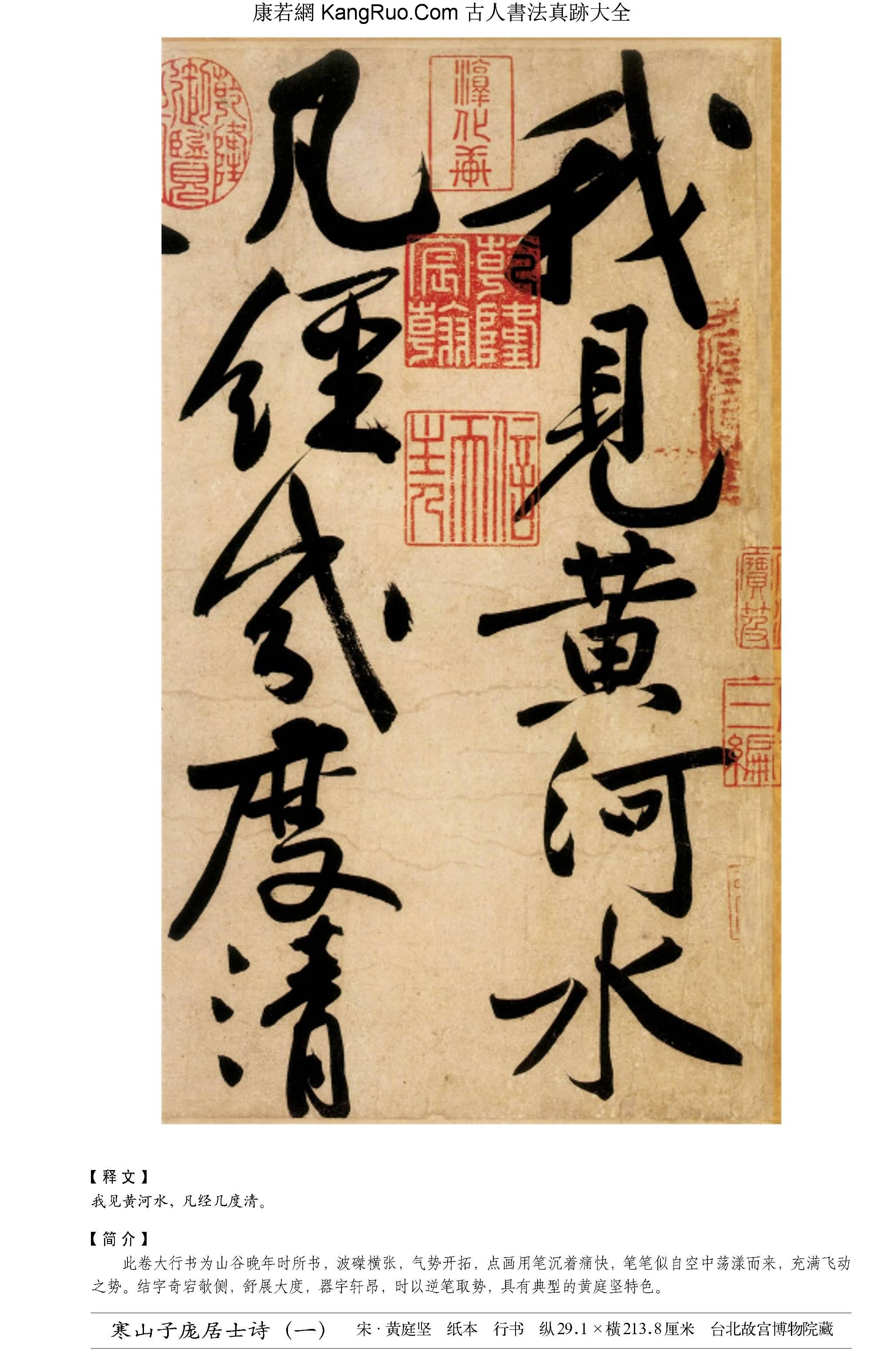 《寒山子龐居士詩》書法真跡(行書)【宋朝·黃庭堅】_00260