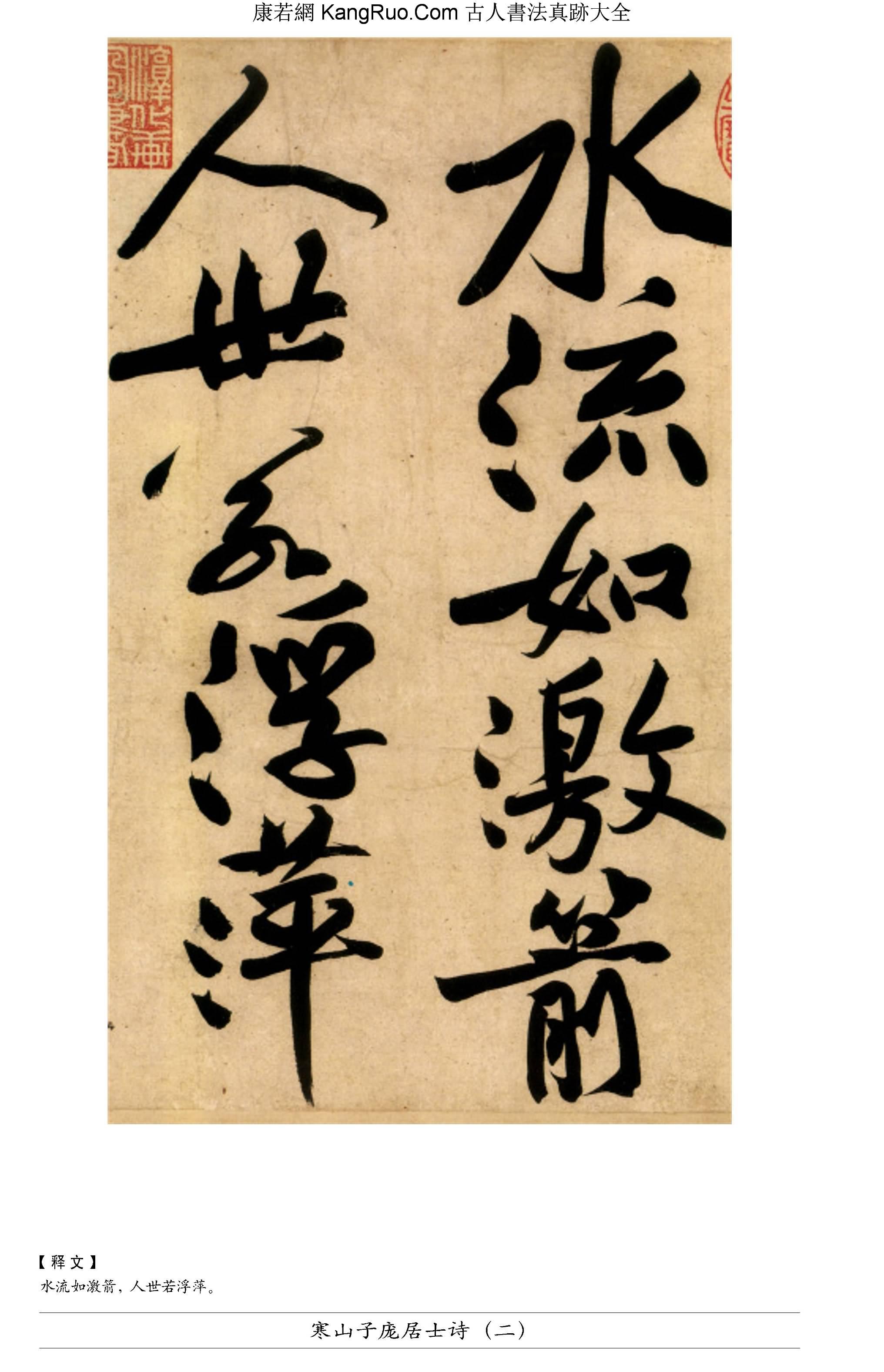 《寒山子龐居士詩》書法真跡(行書)【宋朝·黃庭堅】_00261