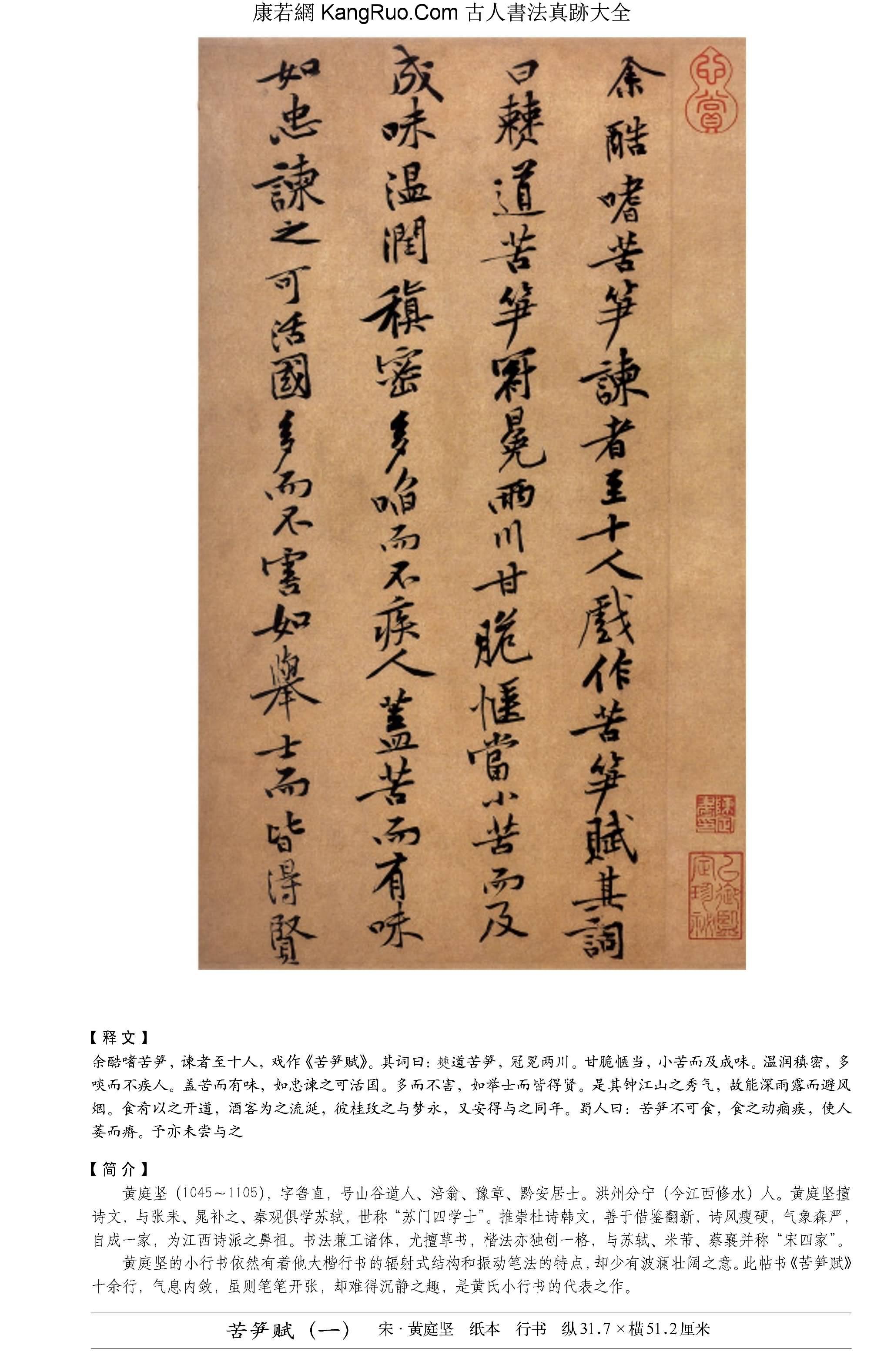 《苦筍賦》書法真跡(行書)【宋朝·黃庭堅】_00262